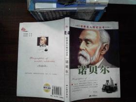 世界名人传记丛书:诺贝尔