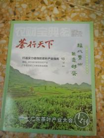 茶行天下       2018年4月           (总第21期,广东茶叶产业大会专刊)
