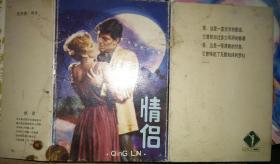 明信片 情侣 10张