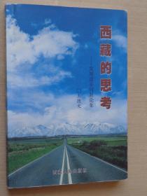 西藏的思考——发展进步问题论集 签名本