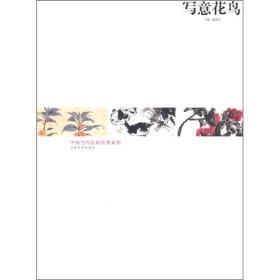 中国当代绘画经典系列:写意花鸟