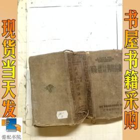 英汉求解.文法.作文.辨义四用辞典(民国三十七年)