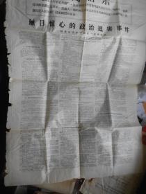文革传单;瞩目惊心的政治迫害事件——杨贵拍害张早同志一案的情况