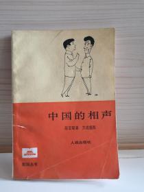 中国的相声  1985年