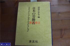 Attic Museum 日本的劳动着  日本的工作服     源流社  677页  16开   超厚 带盒套   品好包邮