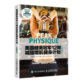美國健美12周減脂增肌健身計劃 全彩圖解修訂版(