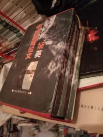 中华教育论文撷英 全4册
