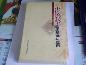 中医适宜技术临床基础与应用 (有中药方)