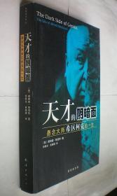 天才的阴暗面:悬念大师希区柯克的一生( 新经典文库·智慧树书系)