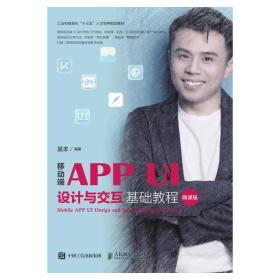 移动端APPUI设计与交互基础教程(微课版).
