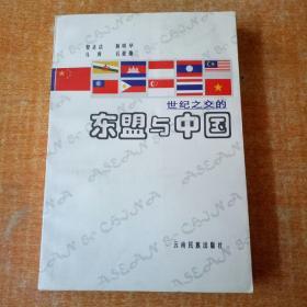 世纪之交的东盟与中国