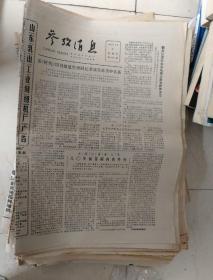 参考消息1981年144份