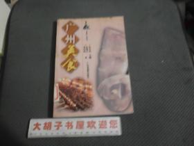 可爱的广州丛书 广州美食