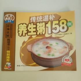 巧手学做百味主食158例