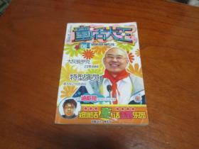 童话大王【郑渊洁作品专刊 】2008.6