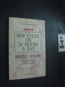 如何度过一天24小时