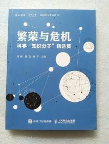 """繁荣与危机 科学""""知识分子""""精选集"""