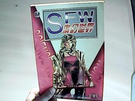1997年——科幻世界增刊
