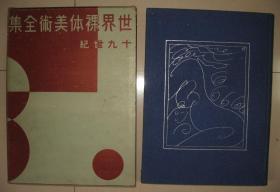 民国精品画册  1931年《世界裸体美术全集》第5卷十九世纪 书顶刷金 大开本硬精装带原函套