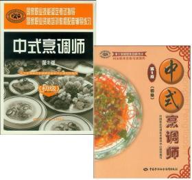 国家职业资格培训 中式烹调师第2版 初级 教程+配套辅导练习 2册