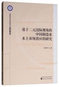 基于二元边际视角的中国制造业本土市场效应的研究
