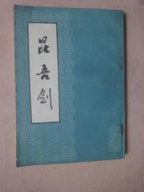 昆吾剑〈影印本〉(1984年1版1印)