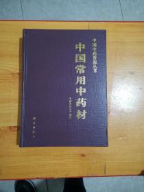 中国中药资源丛书:中国常用中药材 【精装】