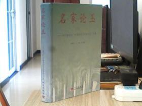 名家论玉(三) ——2010海拉尔中国玉文化名家论坛文集