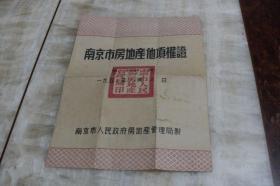 1952年9月签发的南京市房地产他项权证(有折痕  单张16开  有描述有清晰书影供参考)