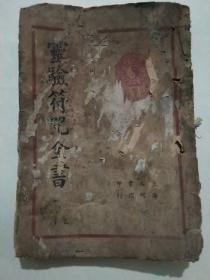 灵验符咒全书【民国版】
