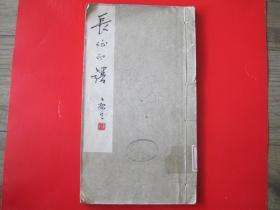 《长征印谱》线装全一册,钱君陶:治印