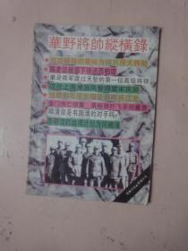 军事沙龙――华野将帅纵横录(1994年1版1印)