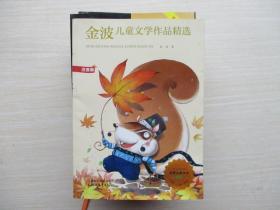 金波儿童文学作品精选(注音版)/  082