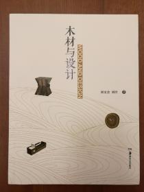 木材与设计(正版新书)