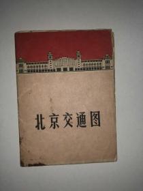 北京交通图 1969年