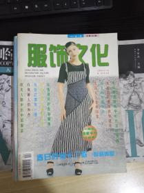 服饰文化   1997年第4期