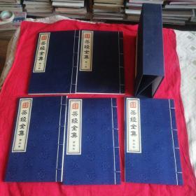 茶经全集 豪华绫布面 宣纸线装 全5册 豪华涵套包装