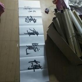 著名诗人艾青书法横幅(博览群书)