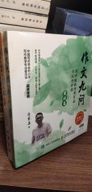 作文九问 跟特级教师蒋军晶学写作妙招(基础篇)