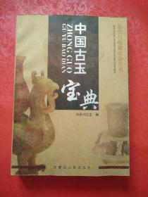 中国古玉宝典