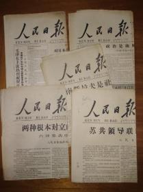 人民日报  1963年9月26日,1963年11月2日1963年12月12日,1964年11月26日,1965年12月31日 (共5张)