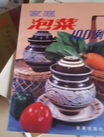 家庭泡菜100例