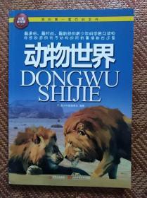 我的第一套百科全书----动物世界