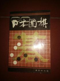 日本围棋3