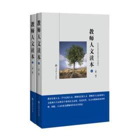 教师人文读本(新1版)(全2册)