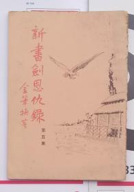 网上孤本:伟青早期出版的新书剑恩仇录第五集