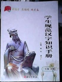学生规范汉字知识手册 小学版(三年级起,六年级止,每年级上下册) 共8册