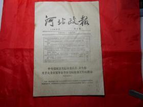 《河北政报》1960年第1期