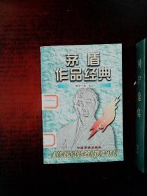 茅盾作品經典 第十一冊 虹(1)