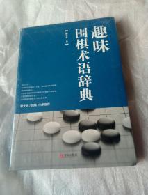 趣味围棋术语辞典  精装未开封